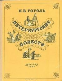 Н. В. Гоголь - Петербургские повести (сборник)