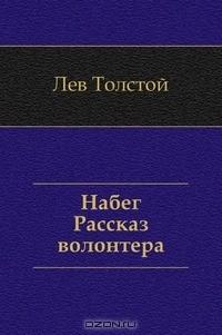 Лев Толстой - Набег