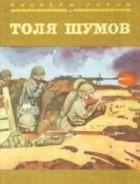 Софья Урланис - Толя Шумов
