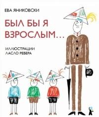 Ева Яниковски - Был бы я взрослым...