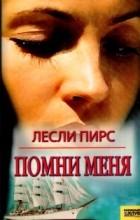 Лесли Пирс - Помни меня