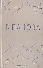В. Панова - Евдокия. Сережа. Валя. Володя. Времена года (сборник)
