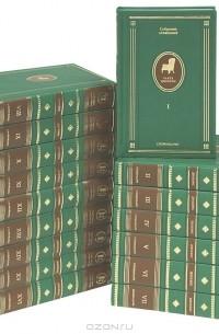 Чарльз Диккенс - Чарльз Диккенс. Собрание сочинений в 16 томах (подарочное издание) (сборник)