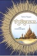Тубтен Чодрон - Буддизм для начинающих
