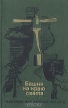 - Башня на краю света: Современная датская повесть (сборник)