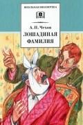 А. П. Чехов - Лошадиная фамилия