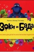 Ирина и Леонид Тюхтяевы - Зоки и Бада. Пособие для детей по воспитанию родителей