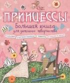 Андреа Пиннингтон - Принцессы. Большая книга для детского творчества