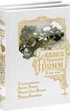 Братья Гримм - Сказки братьев Гримм. В 2-х томах