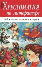 - Хрестоматия по литературе. 5-7 классы. Книга 2 (сборник)