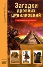 С. Ю. Афонькин - Загадки древних цивилизаций