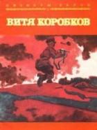 Екатерина Суворина - Витя Коробков