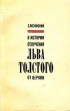 Семен Позойский - К истории отлучения Льва Толстого от церкви