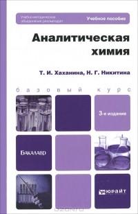- Аналитическая химия