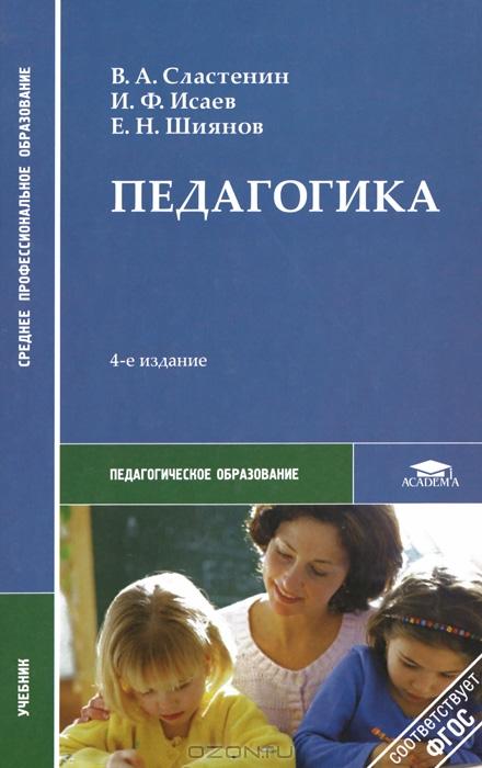 Скачать бесплатно учебник педагогика сластенин