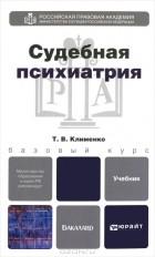 Т. В. Клименко - Судебная психиатрия