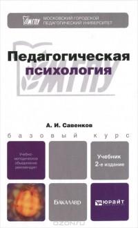 А. И. Савенков - Педагогическая психология
