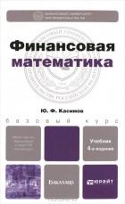 Ю. Ф. Касимов - Финансовая математика
