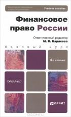 - Финансовое право России