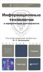 - Информационные технологии в юридической деятельности