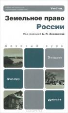 - Земельное право России