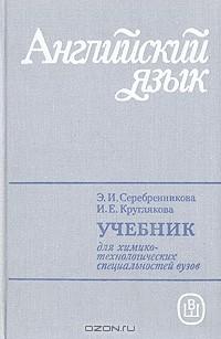 Решебник английский язык серебренникова круглякова