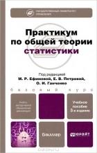 - Практикум по общей теории статистики