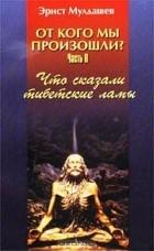 Эрнст Мулдашев - От кого мы произошли? Часть II. Что сказали тибетские ламы