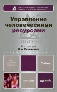 Г. Х. Бакирова - Управление человеческими ресурсами