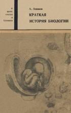 Айзек Азимов - Краткая история биологии