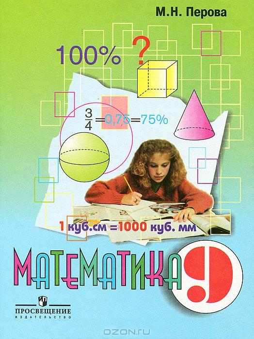 Гдз по математике 9 класс коррекция м н перова