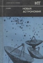 Бова Б. - Новая астрономия