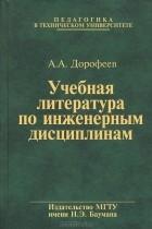 Читать книгу Учебная литература по инженерным дисциплинам