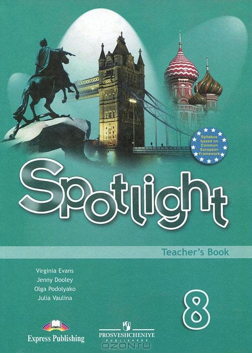 Решебник английский язык 8 класс spotlight 8 teachers book.pdf