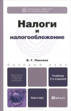 В. Г. Пансков - Налоги и налогообложение