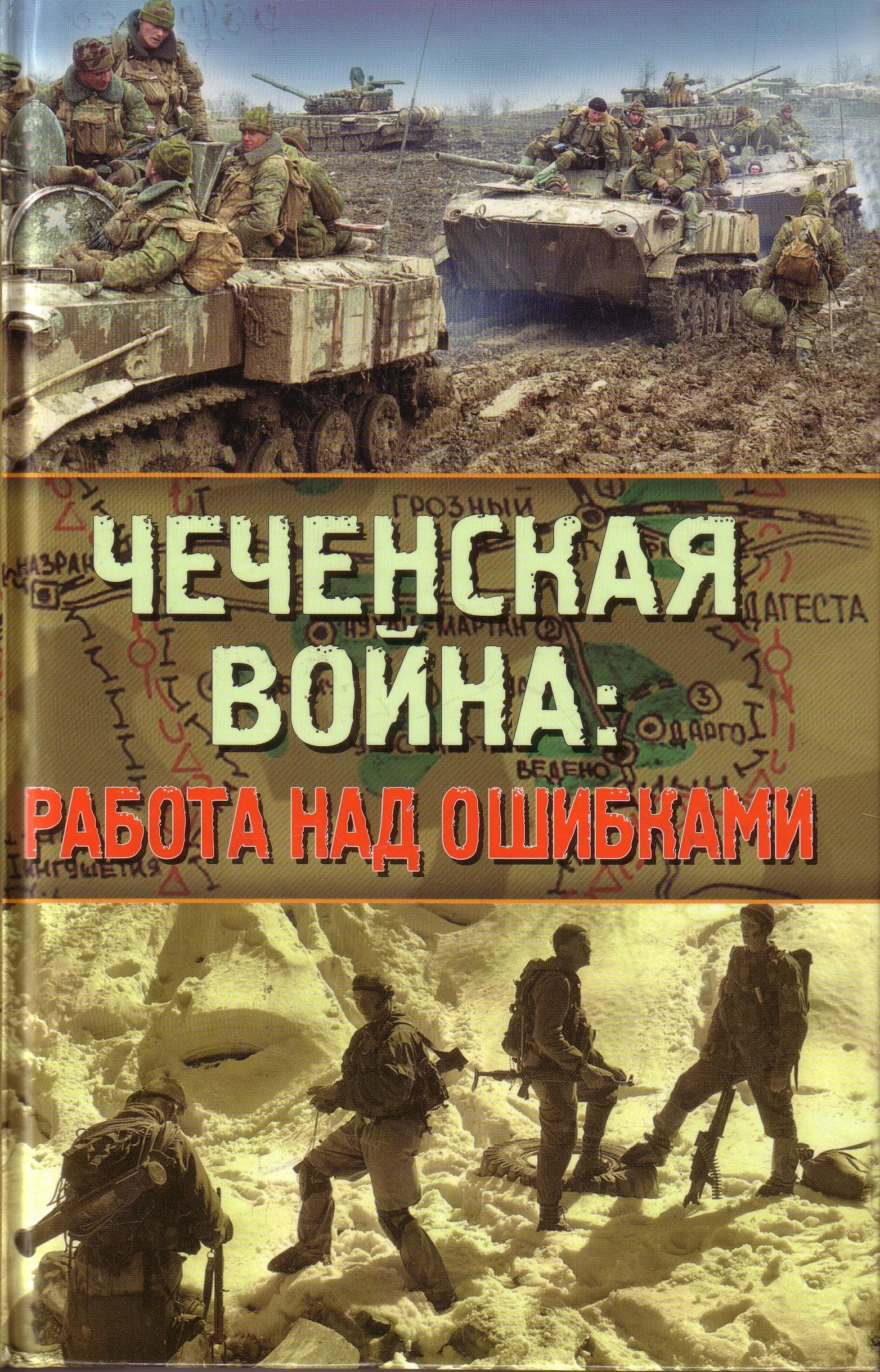 Скачать книгу афган чечня боевой опыт