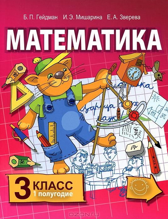 Гдз по математике 3 класс издательство мцнмо 1 полугодие