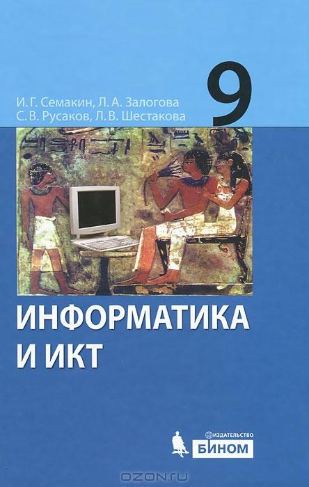 Скачать учебник по информатике и икт 9 класс и.г семакин