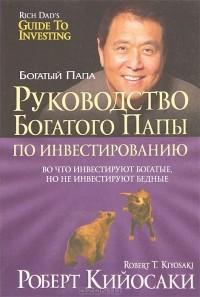 Роберт Т. Кийосаки, Шэрон Л. Лектер - Руководство богатого папы по инвестированию