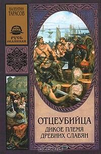 Валентин Тарасов - Отцеубийца. Дикое племя древних славян