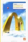 Рэй Крок, Роберт Андерсен — McDonald's. Как создавалась империя