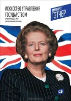 Маргарет Тэтчер - Искусство управления государством. Стратегии для меняющегося мира