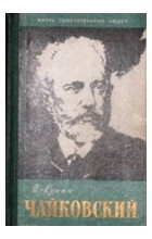 Иосиф Кунин - Чайковский