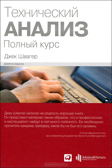Книга форекс технический анализ работа 4 часа в неделю книга читать онлайн
