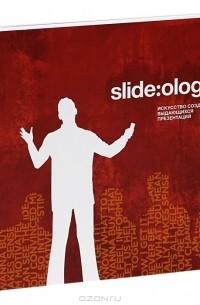 Нэнси Дуарте - Slide: Ology. Resonate (комплект из 2 книг)