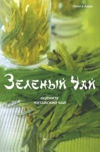 Ли Хун - Зеленый чай. Оцените китайский чай