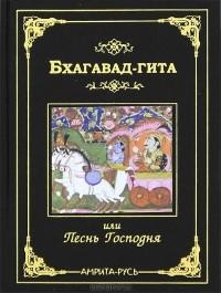 Вьяса  - Бхагавад-гита, или Песнь Господня