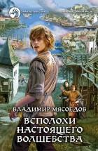 Владимир Мясоедов — Всполохи настоящего волшебства