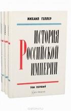Михаил Геллер - История Российской империи