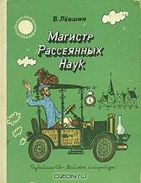 В. Левшин - Магистр Рассеянных Наук